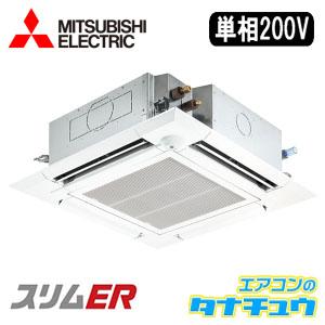 PLZ-ERMP63SEER 三菱電機 業務用エアコン 2.5馬力 天カセ4方向 単相200V シングル 標準仕様(R32) ムーブアイ ワイヤード (メーカー直送)