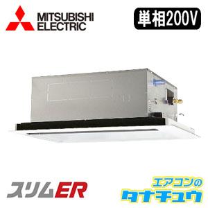PLZ-ERMP63SLR 三菱電機 業務用エアコン 2.5馬力 天カセ2方向 単相200V シングル 標準仕様(R32)  ワイヤード (メーカー直送)
