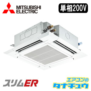 PLZ-ERMP80SER 三菱電機 業務用エアコン 3馬力 天カセ4方向 単相200V シングル 標準仕様(R32)  ワイヤード (メーカー直送)