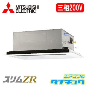 PLZ-ZRMP140LR 三菱電機 業務用エアコン 5馬力 天カセ2方向 三相200V シングル 省エネ仕様(R32)  ワイヤード (メーカー直送)