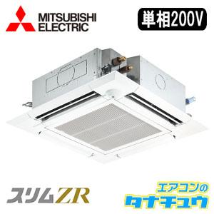 PLZ-ZRMP40SELFR 三菱電機 業務用エアコン 1.5馬力 天カセ4方向 単相200V シングル 省エネ仕様(R32) 人感ムーブアイ ワイヤレス (メーカー直送)