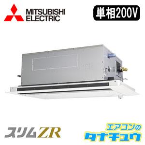 PLZ-ZRMP40SLFR 三菱電機 業務用エアコン 1.5馬力 天カセ2方向 単相200V シングル 省エネ仕様(R32) 人感ムーブアイ ワイヤード (メーカー直送)