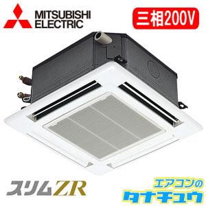PLZ-ZRMP56JR 三菱電機 業務用エアコン 2.3馬力 天カセ4方向 三相200V シングル 省エネ仕様(R32) コンパクトタイプ ワイヤード (メーカー直送)