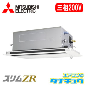PLZ-ZRMP56LFR 三菱電機 業務用エアコン 2.3馬力 天カセ2方向 三相200V シングル 省エネ仕様(R32) 人感ムーブアイ ワイヤード (メーカー直送)