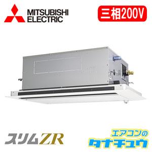 PLZ-ZRMP63LFR 三菱電機 業務用エアコン 2.5馬力 天カセ2方向 三相200V シングル 省エネ仕様(R32) 人感ムーブアイ ワイヤード (メーカー直送)