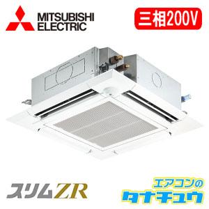 PLZ-ZRMP80EFR 三菱電機 業務用エアコン 3馬力 天カセ4方向 三相200V シングル 省エネ仕様(R32) 人感ムーブアイ ワイヤード (メーカー直送)