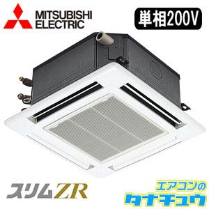 PLZ-ZRMP80SJR 三菱電機 業務用エアコン 3馬力 天カセ4方向 単相200V シングル 省エネ仕様(R32) コンパクトタイプ ワイヤード (メーカー直送)
