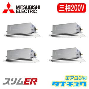 PLZD-ERP224LER 三菱電機 業務用エアコン 8馬力 天カセ2方向 三相200V 同時フォー 標準仕様(R410A) ムーブアイ ワイヤード (メーカー直送)