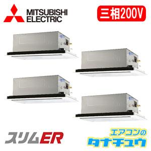 PLZD-ERP280LR 三菱電機 業務用エアコン 10馬力 天カセ2方向 三相200V 同時フォー 標準仕様(R410A)  ワイヤード (メーカー直送)