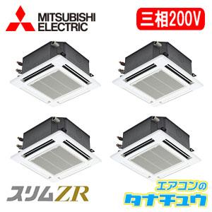 PLZD-ZRP224JR 三菱電機 業務用エアコン 8馬力 天カセ4方向 三相200V 同時フォー 省エネ仕様(R410A) コンパクトタイプ ワイヤード (メーカー直送)