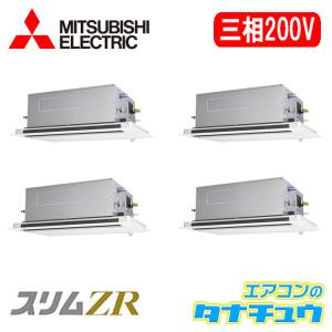 PLZD-ZRP224LFR 三菱電機 業務用エアコン 8馬力 天カセ2方向 三相200V 同時フォー 省エネ仕様(R410A) 人感ムーブアイ ワイヤード (メーカー直送)