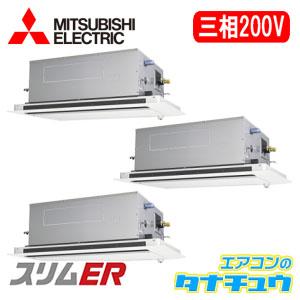 PLZT-ERMP160LER 三菱電機 業務用エアコン 6馬力 天カセ2方向 三相200V 同時トリプル 標準仕様(R32) ムーブアイ ワイヤード (メーカー直送)