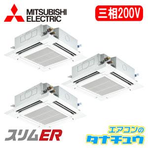 PLZT-ERP224ER 三菱電機 業務用エアコン 8馬力 天カセ4方向 三相200V 同時トリプル 標準仕様(R410A)  ワイヤード (メーカー直送)