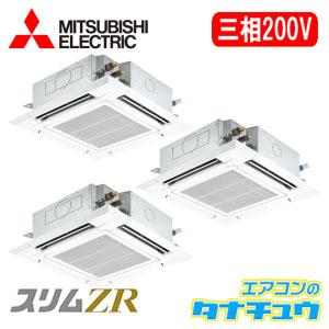 PLZT-ZRP224EFGR 三菱電機 業務用エアコン 8馬力 天カセ4方向 三相200V 同時トリプル 省エネ仕様(R410A)  ワイヤード (メーカー直送)