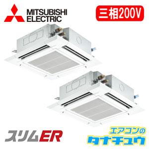 PLZX-ERMP112ER 三菱電機 業務用エアコン 4馬力 天カセ4方向 三相200V 同時ツイン 標準仕様(R32)  ワイヤード (メーカー直送)