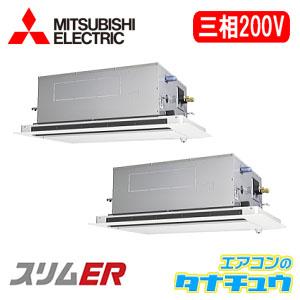 PLZX-ERMP112LER 三菱電機 業務用エアコン 4馬力 天カセ2方向 三相200V 同時ツイン 標準仕様(R32) ムーブアイ ワイヤード (メーカー直送)