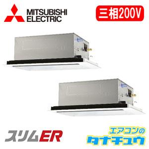 PLZX-ERMP112LR 三菱電機 業務用エアコン 4馬力 天カセ2方向 三相200V 同時ツイン 標準仕様(R32)  ワイヤード (メーカー直送)