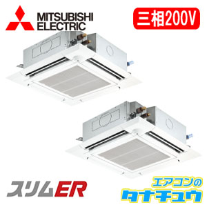 PLZX-ERMP80EER 三菱電機 業務用エアコン 3馬力 天カセ4方向 三相200V 同時ツイン 標準仕様(R32) ムーブアイ ワイヤード (メーカー直送)