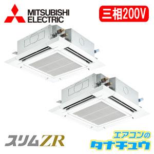 PLZX-ZRMP160ELFGR 三菱電機 業務用エアコン 6馬力 天カセ4方向 三相200V 同時ツイン 省エネ仕様(R32)  ワイヤレス (メーカー直送)