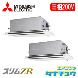 PLZX-ZRMP160LFR 三菱電機 業務用エアコン 6馬力 天カセ2方向 三相200V 同時ツイン 省エネ仕様(R32) 人感ムーブアイ ワイヤード (メーカー直送)
