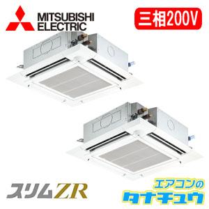 PLZX-ZRMP80EFGR 三菱電機 業務用エアコン 3馬力 天カセ4方向 三相200V 同時ツイン 省エネ仕様(R32) 人感ムーブアイ ワイヤード (メーカー直送)