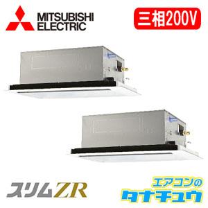 PLZX-ZRMP80LR 三菱電機 業務用エアコン 3馬力 天カセ2方向 三相200V 同時ツイン 省エネ仕様(R32)  ワイヤード (メーカー直送)
