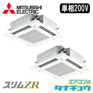 PLZX-ZRMP80SELFR 三菱電機 業務用エアコン 3馬力 天カセ4方向 単相200V 同時ツイン 省エネ仕様(R32) 人感ムーブアイ ワイヤレス (メーカー直送)
