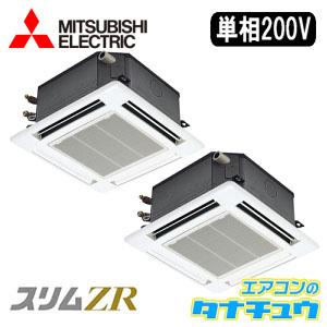 PLZX-ZRMP80SJR 三菱電機 業務用エアコン 3馬力 天カセ4方向 単相200V 同時ツイン 省エネ仕様(R32) コンパクトタイプ ワイヤード (メーカー直送)