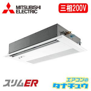 PMZ-ERMP40FER 三菱電機 業務用エアコン 1.5馬力 天カセ1方向 三相200V シングル 標準仕様(R32) ムーブアイ ワイヤード (メーカー直送)