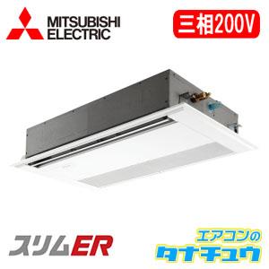 PMZ-ERMP40FR 三菱電機 業務用エアコン 1.5馬力 天カセ1方向 三相200V シングル 標準仕様(R32)  ワイヤード (メーカー直送)