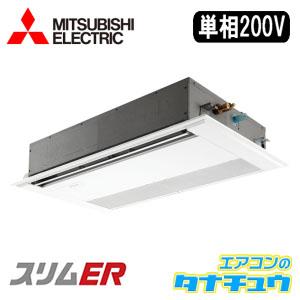 PMZ-ERMP45SFR 三菱電機 業務用エアコン 1.8馬力 天カセ1方向 単相200V シングル 標準仕様(R32)  ワイヤード (メーカー直送)
