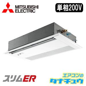 PMZ-ERMP80SFER 三菱電機 業務用エアコン 天カセ1方向 3馬力 シングル 単相200V 標準仕様(R32) ムーブアイ ワイヤード(メーカー直送)