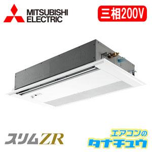 PMZ-ZRMP63FFR 三菱電機 業務用エアコン 2.5馬力 天カセ1方向 三相200V シングル 省エネ仕様(R32) 人感ムーブアイ ワイヤード (メーカー直送)