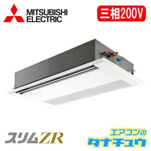 PMZ-ZRMP63FR 三菱電機 業務用エアコン 2.5馬力 天カセ1方向 三相200V シングル 省エネ仕様(R32)  ワイヤード (メーカー直送)