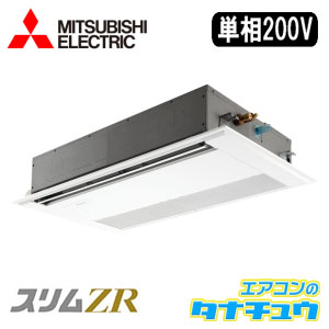 PMZ-ZRMP80SFR 三菱電機 業務用エアコン 3馬力 天カセ1方向 単相200V シングル 省エネ仕様(R32)  ワイヤード (メーカー直送)