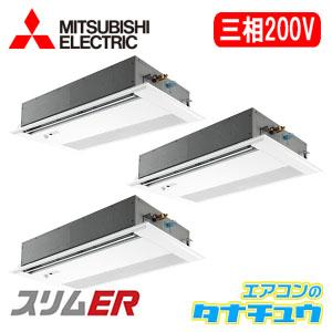 PMZT-ERMP160FER 三菱電機 業務用エアコン 6馬力 天カセ1方向 三相200V 同時トリプル 標準仕様(R32) ムーブアイ ワイヤード (メーカー直送)