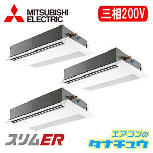 PMZT-ERP224FR 三菱電機 業務用エアコン 8馬力 天カセ1方向 三相200V 同時トリプル 標準仕様(R410A)  ワイヤード (メーカー直送)
