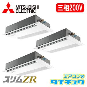 PMZT-ZRP224FFR 三菱電機 業務用エアコン 8馬力 天カセ1方向 三相200V 同時トリプル 省エネ仕様(R410A) 人感ムーブアイ ワイヤード (メーカー直送)
