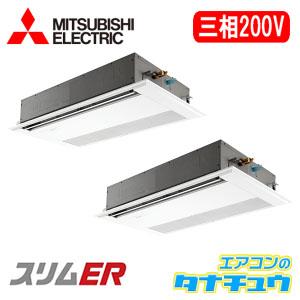 PMZX-ERMP140FT 三菱電機 業務用エアコン 5馬力 天カセ1方向 三相200V 同時ツイン 標準仕様(R32)  ワイヤード (メーカー直送)