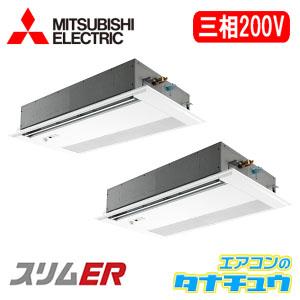 PMZX-ERMP80FER 三菱電機 業務用エアコン 3馬力 天カセ1方向 三相200V 同時ツイン 標準仕様(R32) ムーブアイ ワイヤード (メーカー直送)