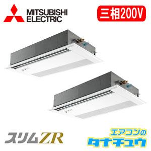 PMZX-ZRMP140FFR 三菱電機 業務用エアコン 5馬力 天カセ1方向 三相200V 同時ツイン 省エネ仕様(R32) 人感ムーブアイ ワイヤード (メーカー直送)