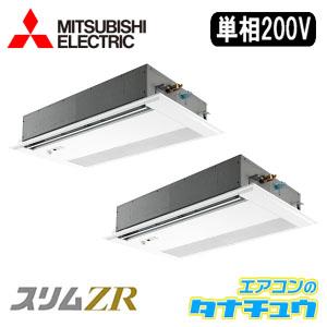 PMZX-ZRMP80SFFR 三菱電機 業務用エアコン 3馬力 天カセ1方向 単相200V 同時ツイン 省エネ仕様(R32) 人感ムーブアイ ワイヤード (メーカー直送)