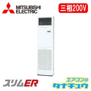 PSZ-ERMP63KR 三菱電機 業務用エアコン 2.5馬力 床置形 三相200V シングル 標準仕様(R32)  ワイヤード (メーカー直送)