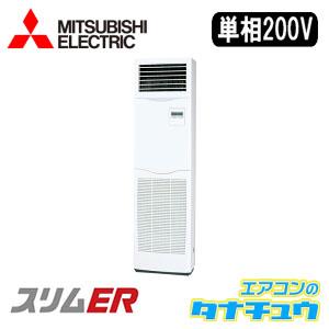 PSZ-ERMP63SKR 三菱電機 業務用エアコン 2.5馬力 床置形 単相200V シングル 標準仕様(R32)  ワイヤード (メーカー直送)