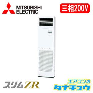 PSZ-ZRMP112KR 三菱電機 業務用エアコン 4馬力 床置形 三相200V シングル 省エネ仕様(R32)  ワイヤード (メーカー直送)