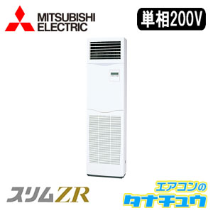 PSZ-ZRMP50SKR 三菱電機 業務用エアコン 2.2馬力 床置形 単相200V シングル 省エネ仕様(R32)  ワイヤード (メーカー直送)