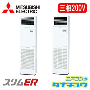 PSZX-ERMP160KT 三菱電機 業務用エアコン 6馬力 床置形 三相200V 同時ツイン 標準仕様(R32)  ワイヤード (メーカー直送)