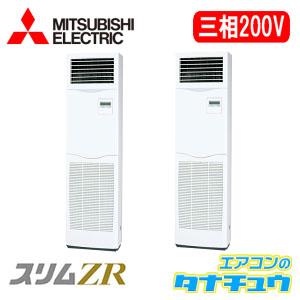 PSZX-ZRMP140KR 三菱電機 業務用エアコン 5馬力 床置形 三相200V 同時ツイン 省エネ仕様(R32)  ワイヤード (メーカー直送)