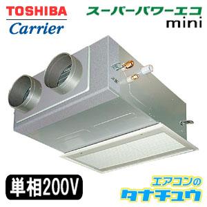 ABEA06337JM 東芝 業務用エアコン 2.5馬力 ビルトイン 単相200V シングル mini ワイヤード(メーカー直送)