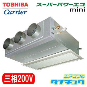 ABEA06337M 東芝 業務用エアコン 2.5馬力 ビルトイン 三相200V シングル mini ワイヤード(メーカー直送)